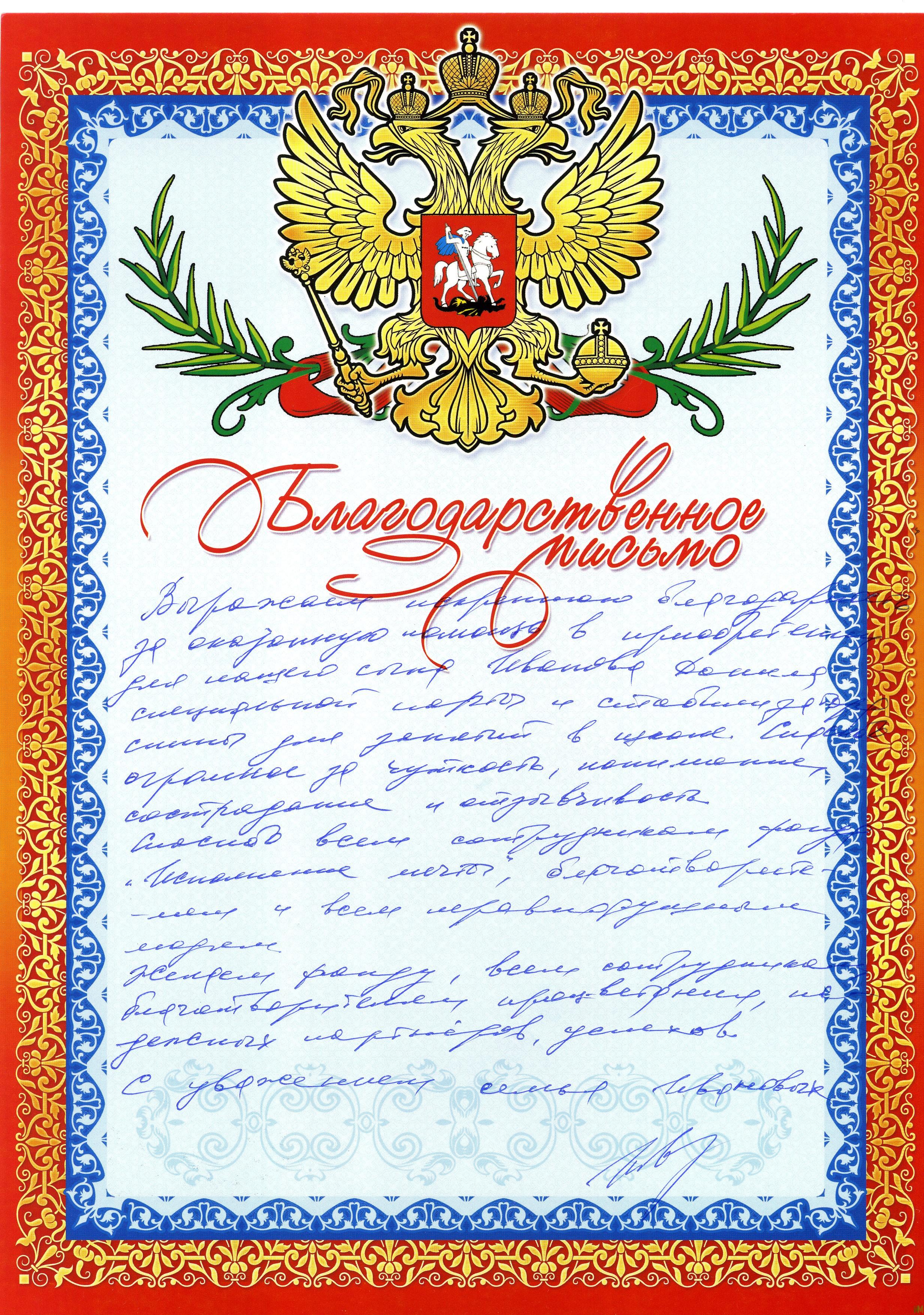 Благодарственное письмо от семьи Иванова Данила