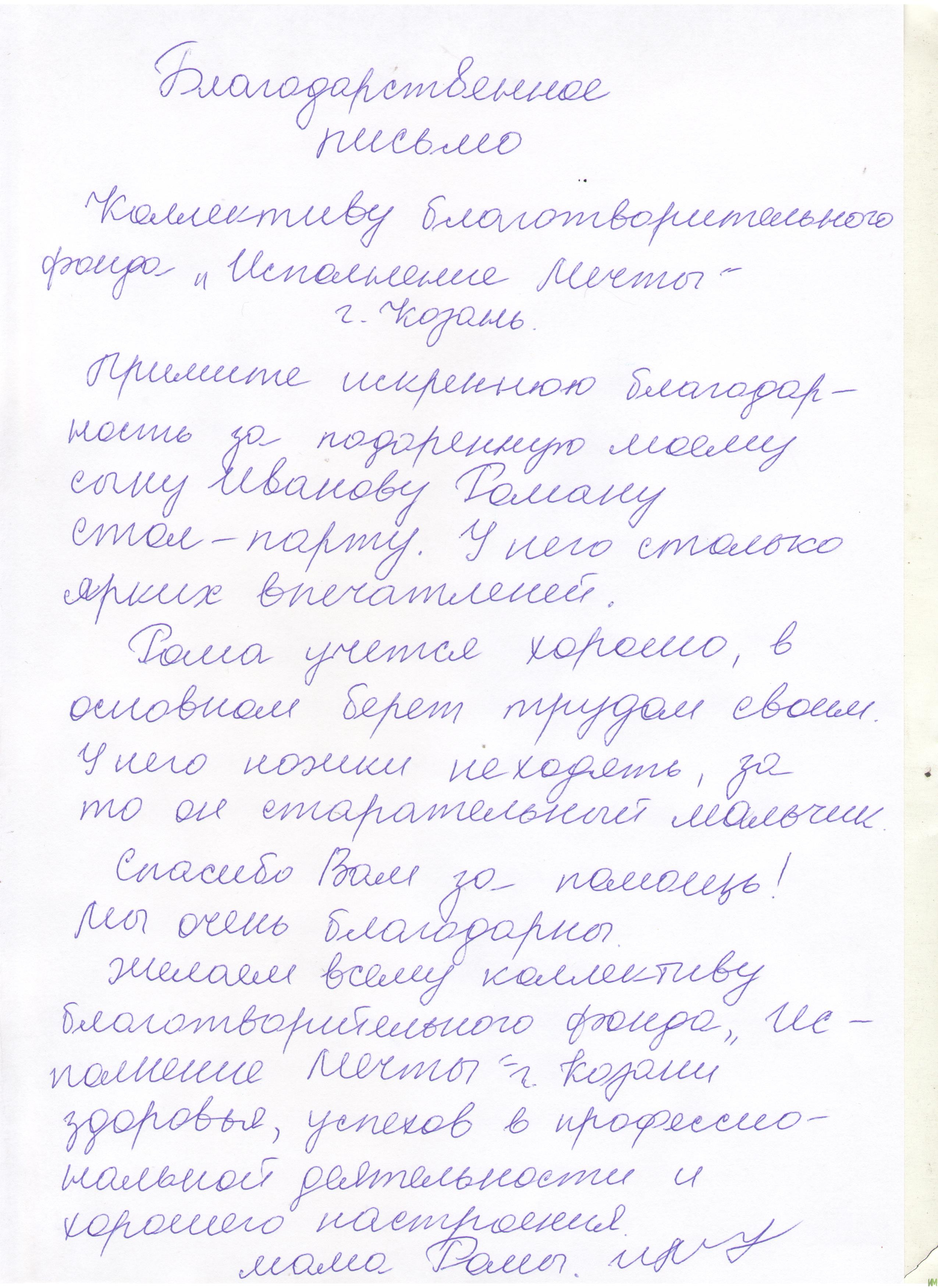 Благодарственное письмо от семьи Иванова Романа