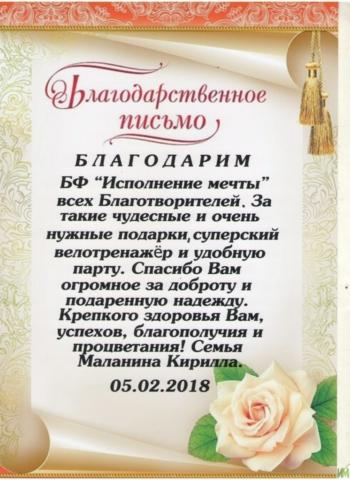 Благодарственное письмо от семьи Маланина Кирилла