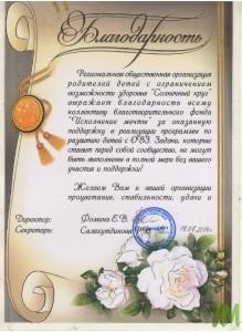 Благодарственное письмо от Солнечного круга