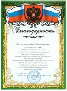 Благодарственное письмо от Челнинской школы 87 04.04.2016