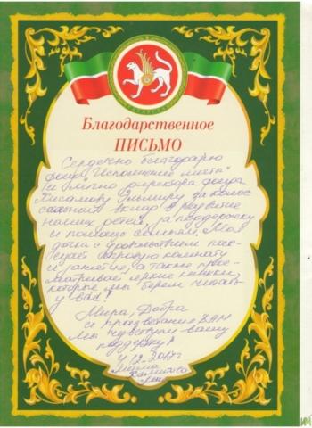 Благодарственное письмо от мамы Хамитовой Лии