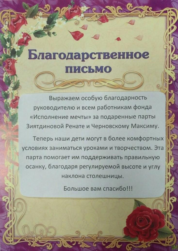 Благодарственное письмо от родителей Зиятдиновой Ренаты и Черновского Максима