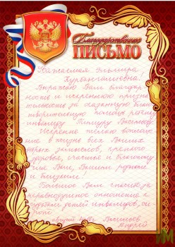 Благодарственное письмо фонду от семьи Васильева Тимура