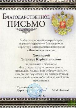 """Благодарственное письмо от РЦ """"Астра"""""""