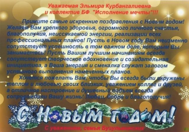 Благодарственное письмо от семьи Бугульминских