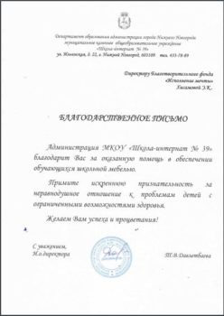 "МКОУ ""Школа интернат № 39"""