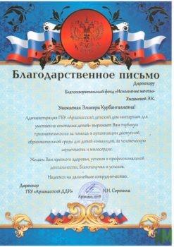 """Благодарственное письмо от ГБУ """"Арзамасского ДДИ"""""""