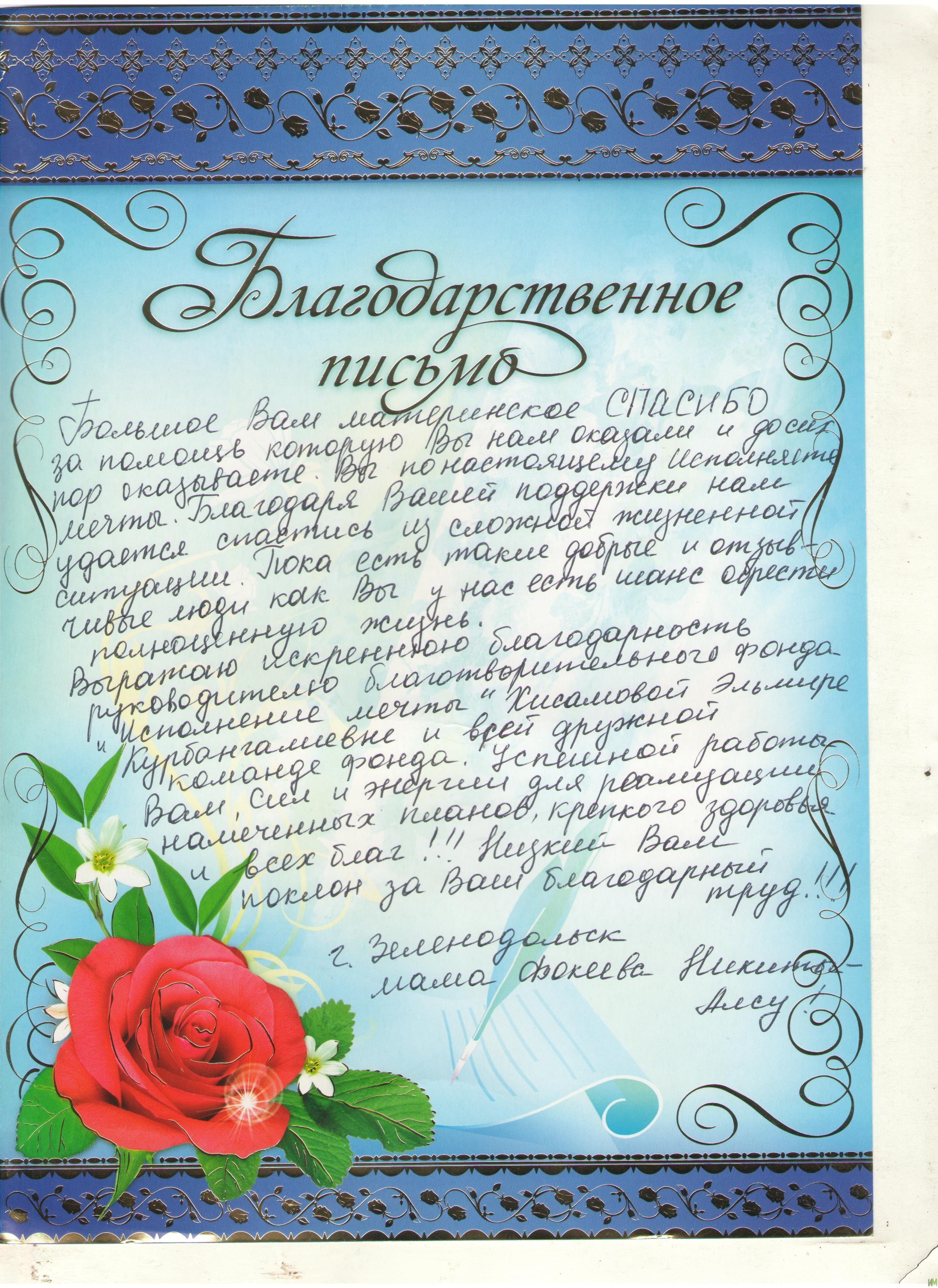 Благодарственное от Фокеевой