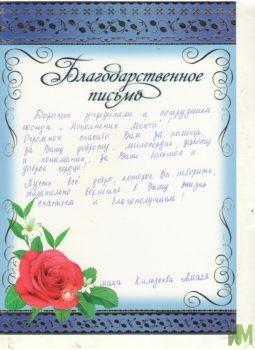 Благодарственное письмо от мамы Кильдеева Амаля