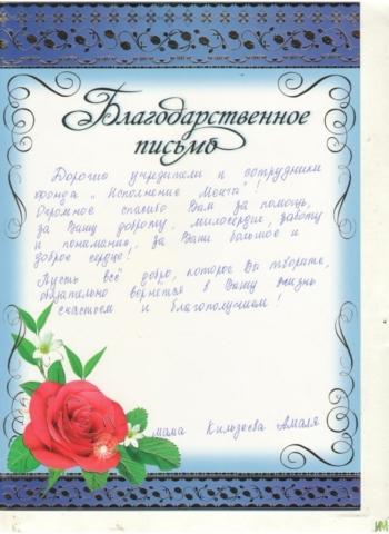 Благодарственное письмо от мамы Амаля