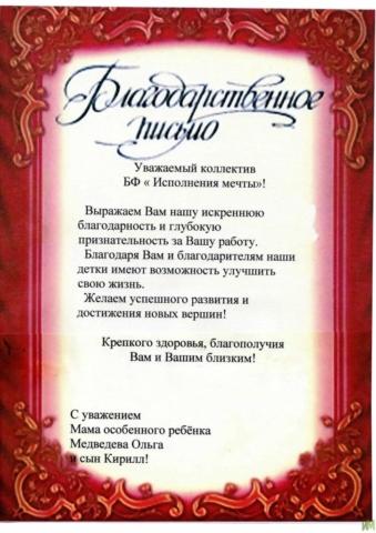 Благодарственное письмо от мамы Медведева Кирилла