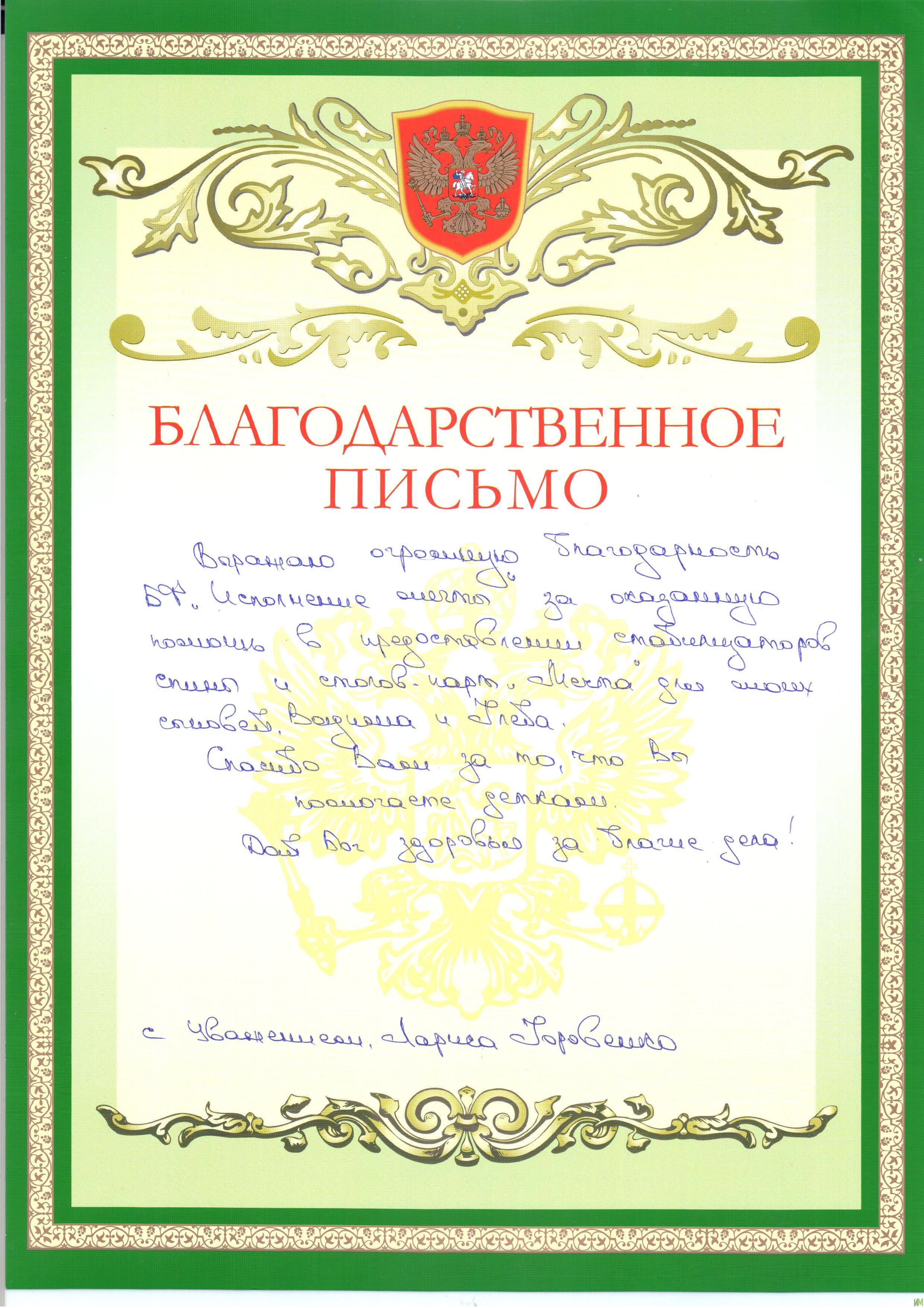 Благодарственное письмо от мамы Горовенко Вадима и Глеба