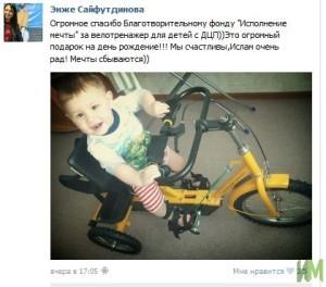 комментарий Энже велосипеды