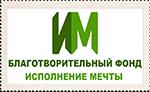 """Благотворительный фонд """"Исполнение мечты"""""""