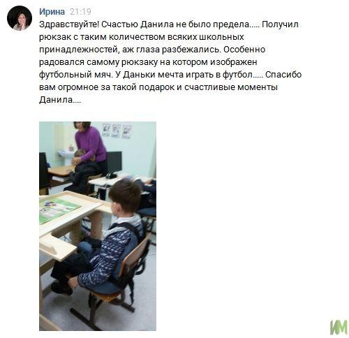 Отзыв мамы Данила о проекте к школе готов и парте