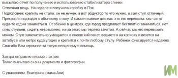 Отзыв от мамы Воронковой Ани