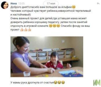 Отзыв от мамы Хамитовой Лии о детской комнате
