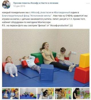 Отзыв от мамы Шагалиных Иосифа, Насти и Богдана о детской комнате