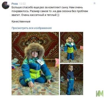 отзыв мамы Василова Нурислама