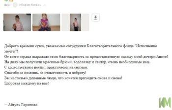 отзыв от мамы Гариповой Анисы