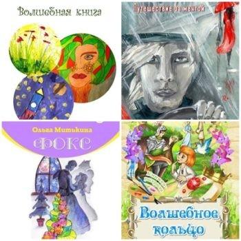 Книги от авторов. Ольга Митькина