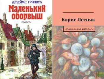книги от авторов. Б.ЛЕСНЯК