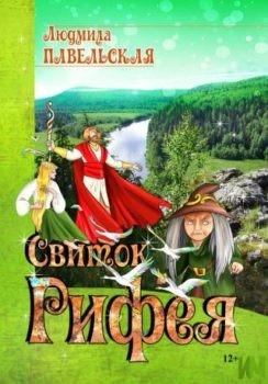 Книги от авторов. Павельская