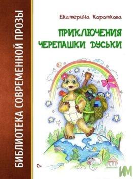Приключения черепашки Дуськи