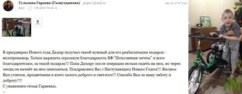 """Благотворительный фонд """"Исполнение мечты"""" передал семье Гараевых велотренажер «Ангел СОЛО № 3» для детей с ДЦП"""