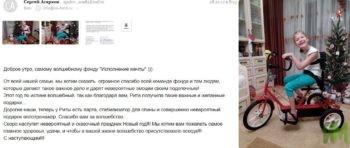 """Благотворительный фонд """"Исполнение мечты"""" передал семье Агарковых велотренажер «Ангел СОЛО № 3» для детей с ДЦП"""