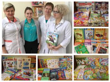 книги школа-интернат больница радость