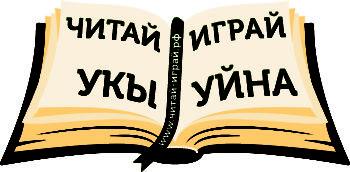 Читай-играй