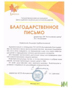 кунцевский