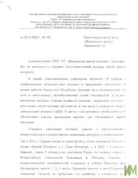 Письмо-обращение 1 страница