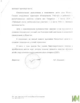 Письмо-обращение 2 страница