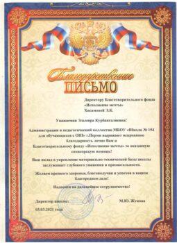 Благодарственное письмо от МБОУ «Школа №154 для обучающихся с ограниченными возможностями здоровья» г. Пермь