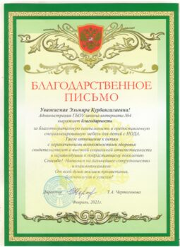 Благодарственное письмо от ГБОУ «Школа-интернат №4 для обучающихся с ОВЗ» г.о. Тольятти