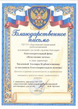 Благодарственное письмо от ГБУ СО «Дергачевский специальный реабилитационный дом-интернат для детей»