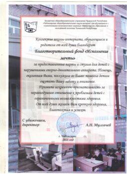 Благодарственное письмо от БОУ «Чебоксарская общеобразовательная школа-интернат для обучающихся с ОВЗ»