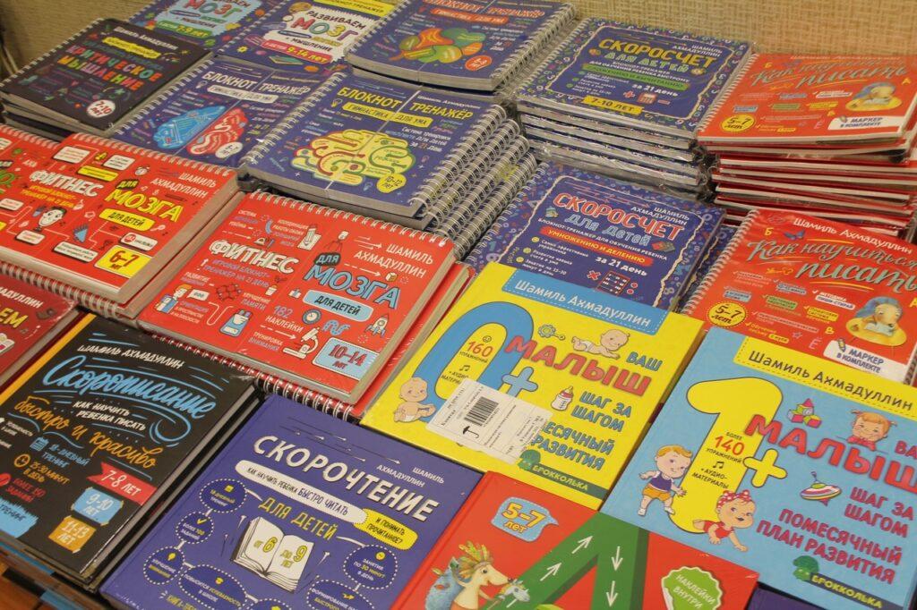 Книги Шамиля Ахмадуллина для подопечных фонда